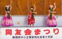 フラダンスのステージ