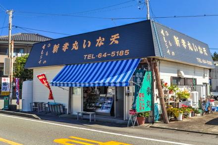 富士山しらす街道にあるしらす屋さん「新孝丸いな天」