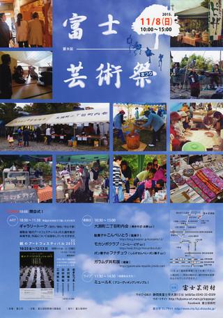 「富士芸術祭」11月8日開催