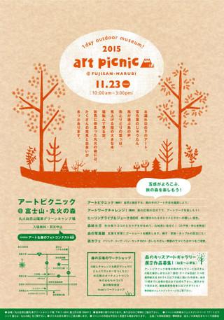 「アートピクニック 富士山・丸火の森」11月23日開催