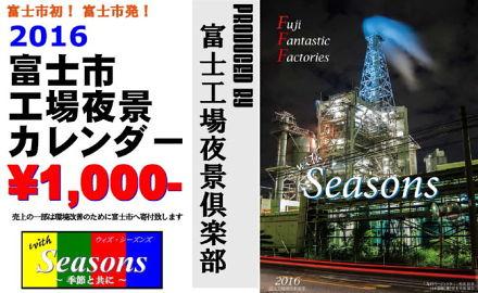 富士市工場夜景カレンダー「with Seasons」