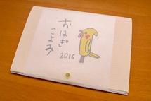 2016年サノユカシカレンダー「おはぎこよみ」