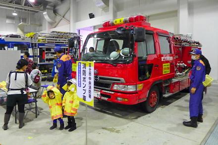 消防車両展示