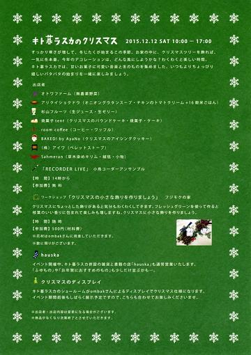 12月12日開催「キト暮ラスカのクリスマス」
