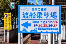 吉原駅南口に設置された渡船案内看板