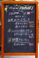 今回もレストランKAWASAKIが登場