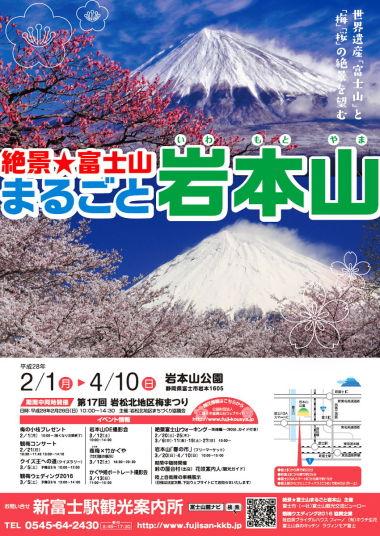 「絶景☆富士山 まるごと岩本山」案内チラシ