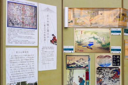 富士かぐやモバイルミュージアム