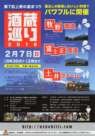 2月7日開催「上野の里まつり 酒蔵巡り」