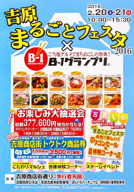 「吉原まるごとフェスタ2016」2月20日・21日開催
