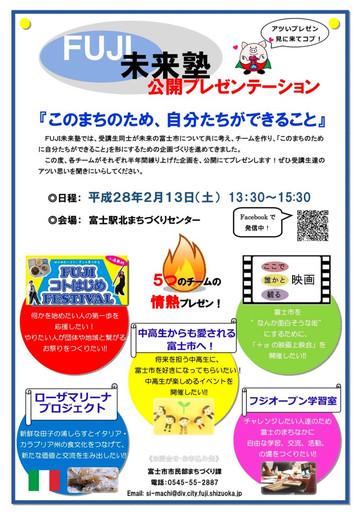 2月13日開催 FUJI未来塾公開プレゼンテーション