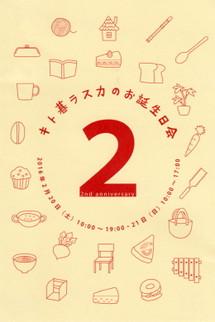 2月20日・21日開催「キト暮ラスカのお誕生日会」