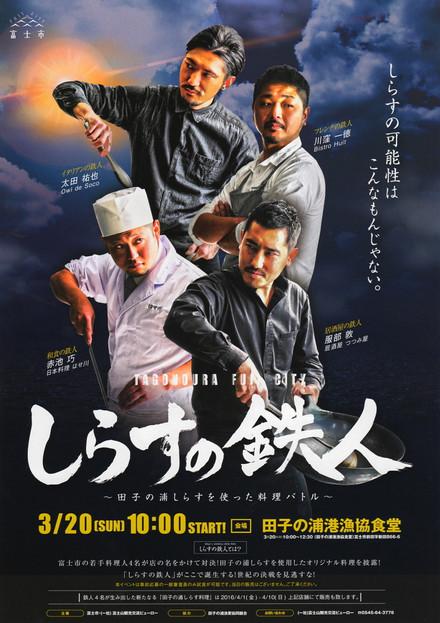 3月20日開催 田子の浦産のしらすを使った料理バトル「しらすの鉄人」