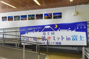 最初の企画は富士市の工場夜景