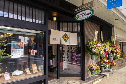宮町商店街にオープンしたいもやゐも蔵ふじのみや店
