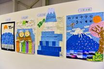 富士山学習の成果展示