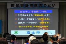 富士市の工場夜景の講演