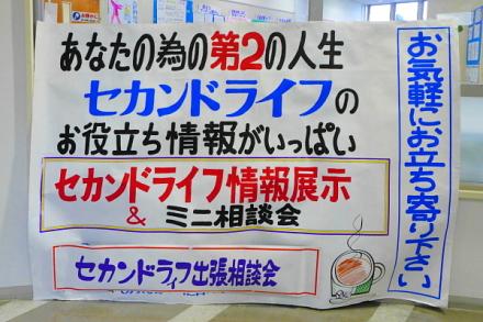 富士市立中央図書館分館で開催された「素敵なセカンドライフを見つける5日間」