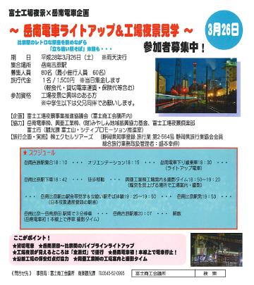 3月26日開催「岳南電車ライトアップ&工場夜景見学」
