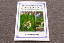 浮島ヶ原自然公園ガイドブック
