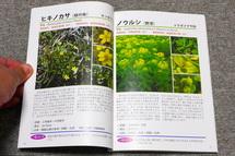 園内に生息する動植物を詳細に解説