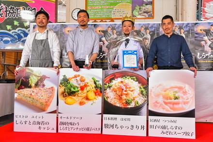 しらすの鉄人は日本料理はせ川の「駿河ちゃっきり丼」に決定