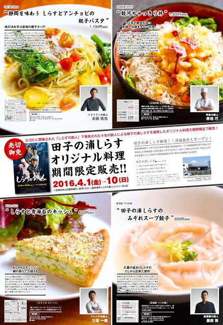 創作しらす料理は4月10日まで各店舗で提供