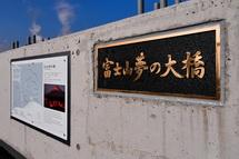 富士山夢の大橋の銘板