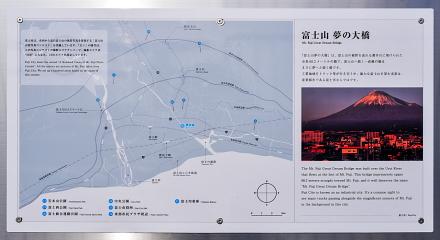富士山ビュースポットの案内表示