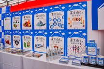 富士市のPRコーナー「富士山と、」