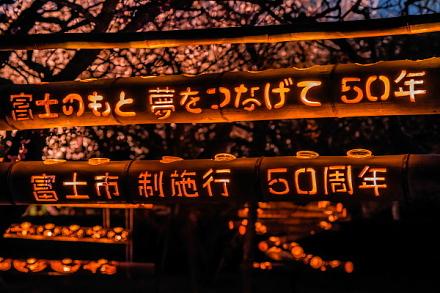 富士市制50周年のメッセージ竹灯籠