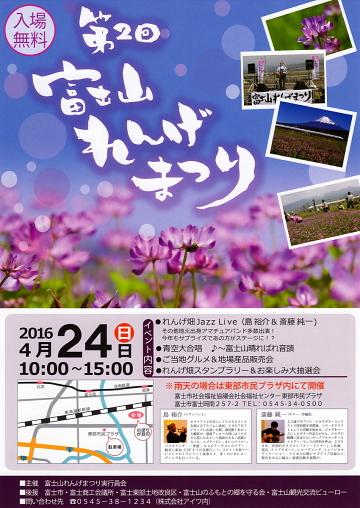 4月24日開催「第2回富士山れんげまつり」