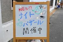 吉原NEWナイトバザール開催の表示