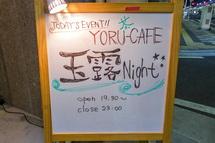 今回は初の日本茶「玉露ナイト」