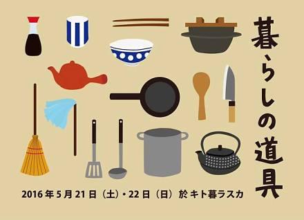 5月21日・22日開催「暮らしの道具」