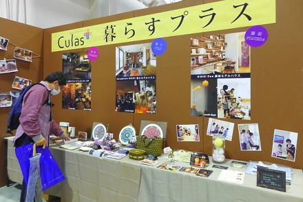 Culas+(暮らすプラス)の展示