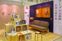 アーブル美術館の展示