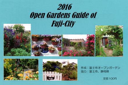 富士市オープンガーデンガイドブック2016年版