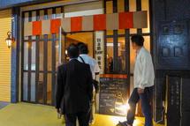 銀座ミニバル「日本酒bar 音連れ」