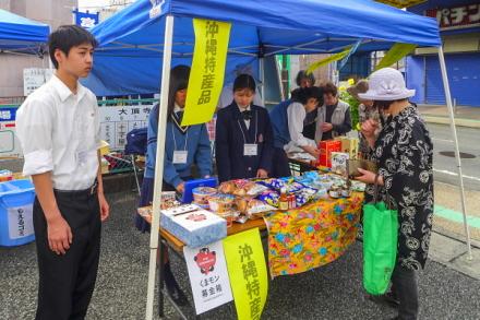 沖縄特産品の販売