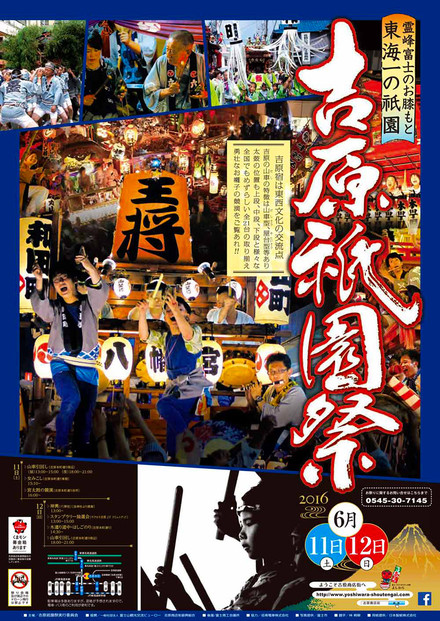 2016年の吉原祇園祭は6月11日・12日開催