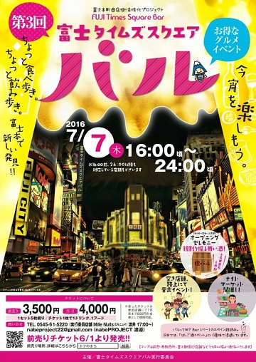 富士市では7月7日に「富士タイムズスクエアバル」開催
