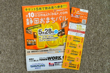 記念すべき10回を迎えた「静岡おまちバル」