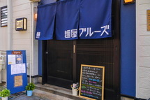 味体験グルメで訪れた「麺屋ブルーズ」