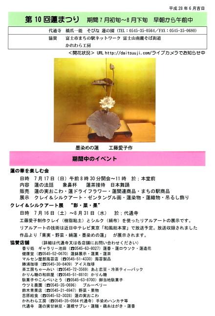7月17日開催「蓮の華を楽しむ会」などイベント案内