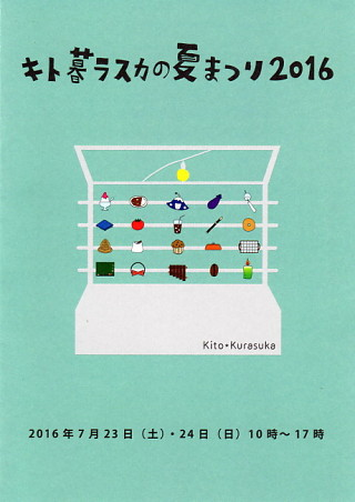7月23日・24日開催「キト暮ラスカの夏まつり2016」