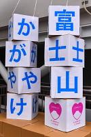 富士市役所で開催「オール市民! かがやけ富士山」