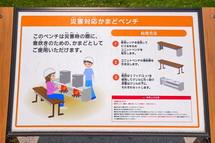 災害対応かまどベンチ説明板