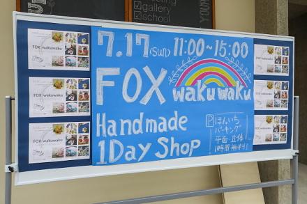 FOX wakuwaku Handmade 1DayShop