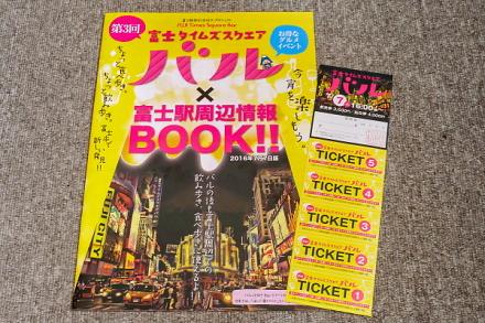 富士タイムズスクエアバルの案内マップ冊子とチケット